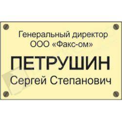 Табличка на дверь 16