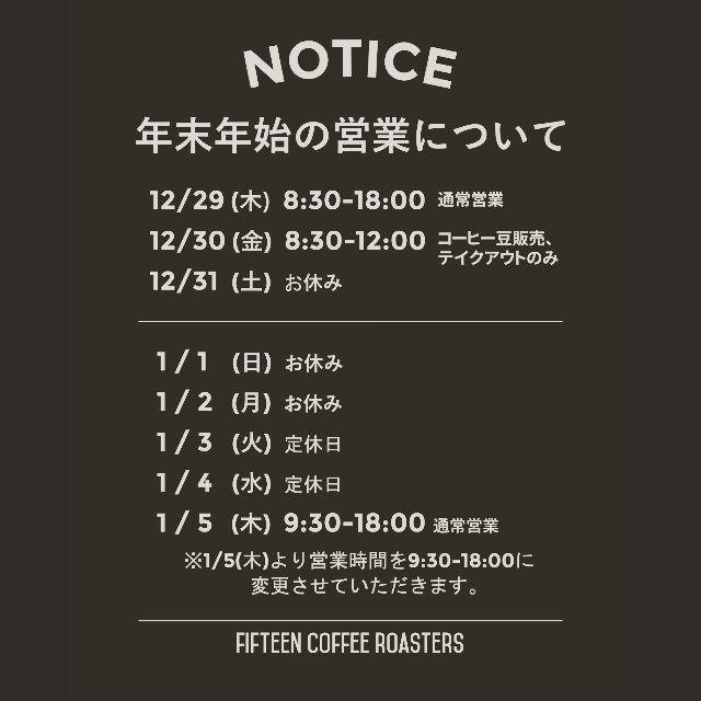 年末年始の営業について 12月30日はコーヒー豆販売テイクアウトのみ12時まで営業しています 宜しくお願いします #高槻 #大阪 #高槻カフェ #大阪カフェ #コーヒー #coffee #fifteencoffeeroasters