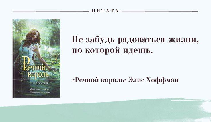 Хоффман Элис - Речной король