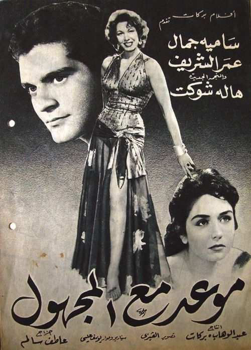 17 best images about egyptian cinema on pinterest