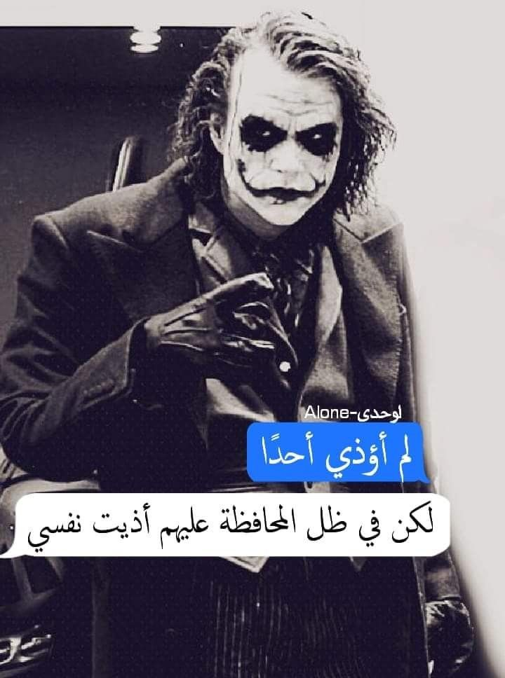 Pin by modhila on أقوال الجووكر Joker | Joker quotes, Arabic