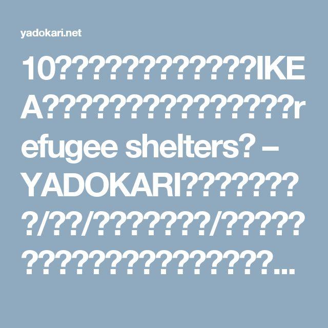 10万円のスモールハウス?!IKEAが開発中のスマートシェルター「refugee shelters」 – YADOKARI|スモールハウス/小屋/コンテナハウス/タイニーハウスからこれからの豊かさを考え、実践するメディア。