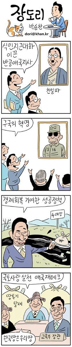 [장도리]2016년 1월 25일 #만평