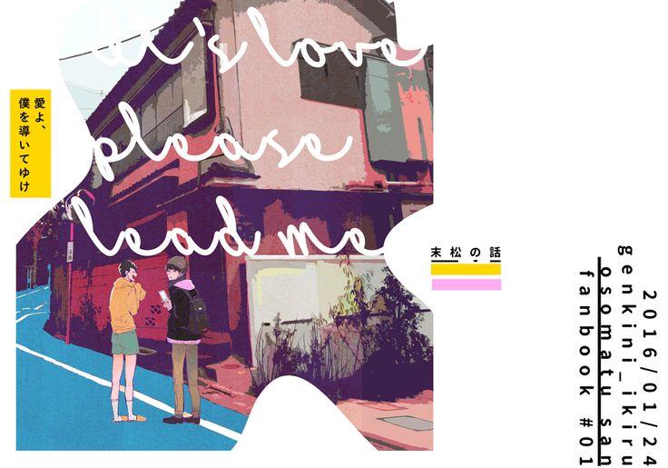【1/24】 家宝は寝て松サンプル【追記1/25】 [1]