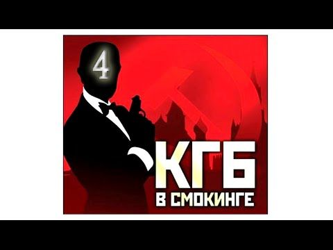 КГБ в смокинге 4 серия (1-16 серия) - Русский сериал HD