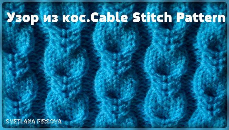 Knitting Cable Stitch Pattern  Узор из кос спицами