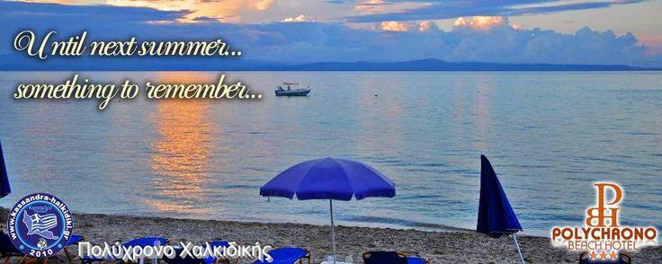 Ανυπομονώντας για το επόμενο καλοκαίρι... #polychrono #beach #hotel