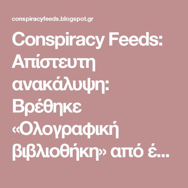 Conspiracy Feeds: Απίστευτη ανακάλυψη: Βρέθηκε «Ολογραφική βιβλιοθήκη» από ένα προηγμένο αρχαίο πολιτισμό
