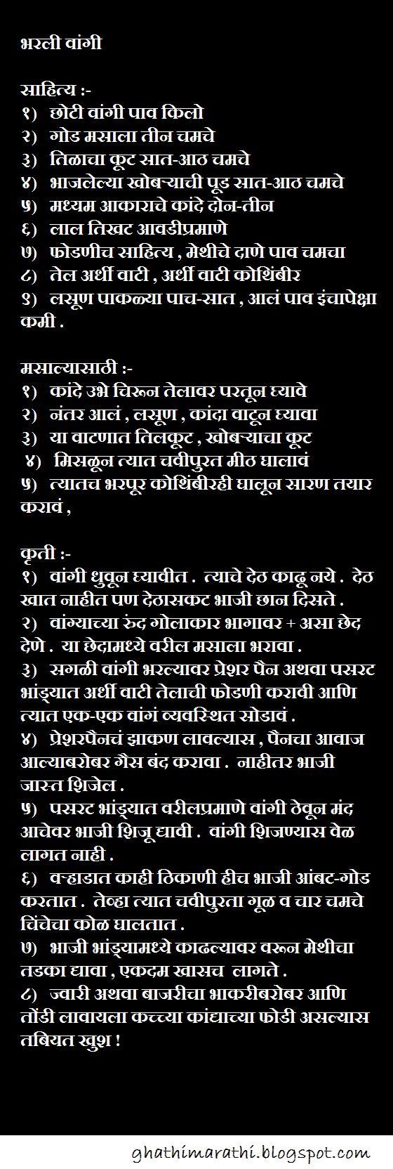 Bharli Vangi