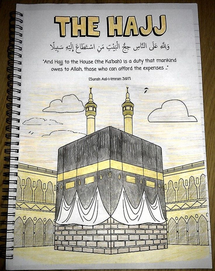 Iman's Home-School: Hajj Interactive Notebook