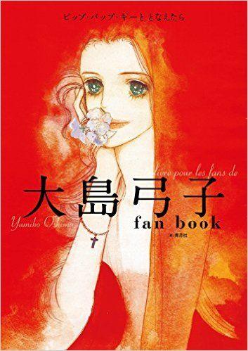 Amazon.co.jp : 大島弓子 fan book ピップ・パップ・ギーととなえたら : ジョカへ