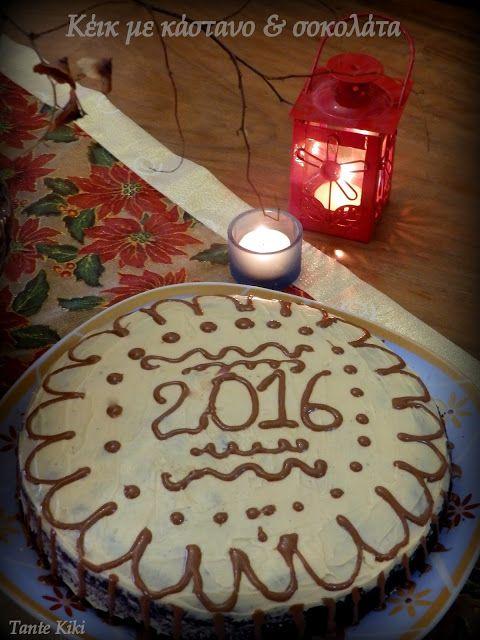 Κέικ ή Βασιλόπιτα με κάστανο και σοκολάτα