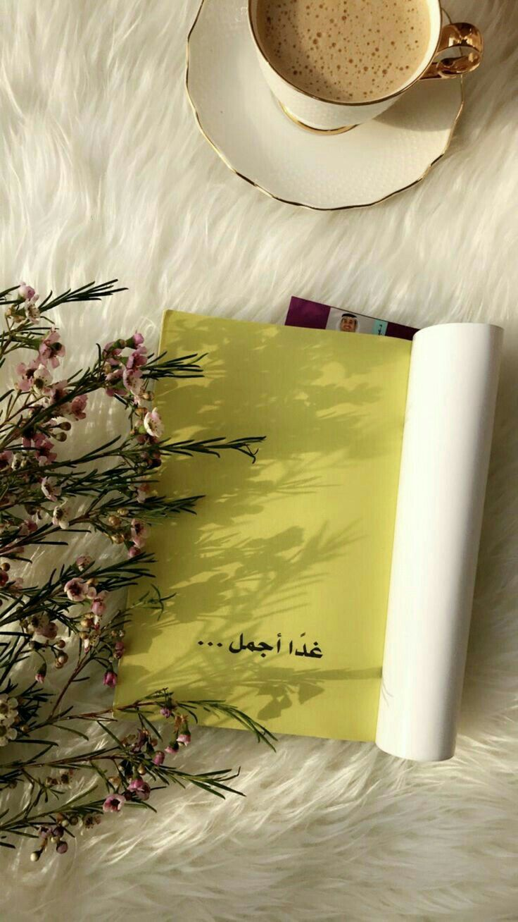 غدا أجمل بإذن الله Arabic Quotes Islamic Quotes Wallpaper Beautiful Arabic Words