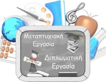 I will κάνω την εργασία σου for 45€