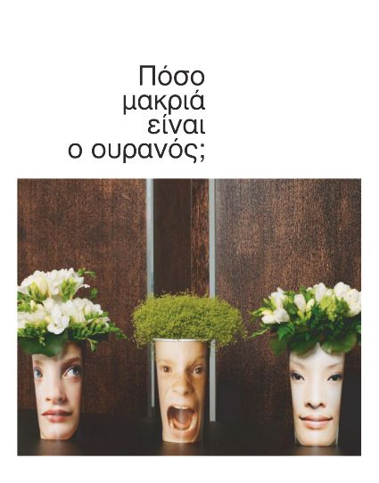 """Our very successful """"FACES"""" from 2005 are coming back again... enjoy yourself.. www.fleria.gr/category/our-story/"""