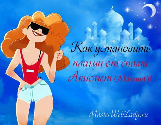 Как установить плагин от спама Akismet?http://masterweblady.ru/kak-ustanovit-plagin-ot-spama-akismet-akismet.html