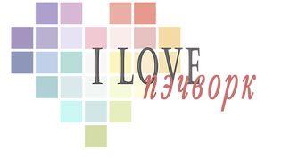Я люблю пэчворк | I love patchwork