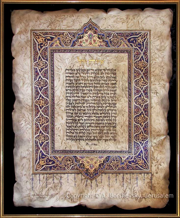 Jerusalem Prayer Rug: 29 Best God's Feasts~First Fruits Images On Pinterest