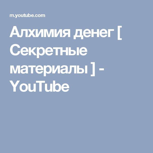 Алхимия денег [ Секретные материалы ] - YouTube