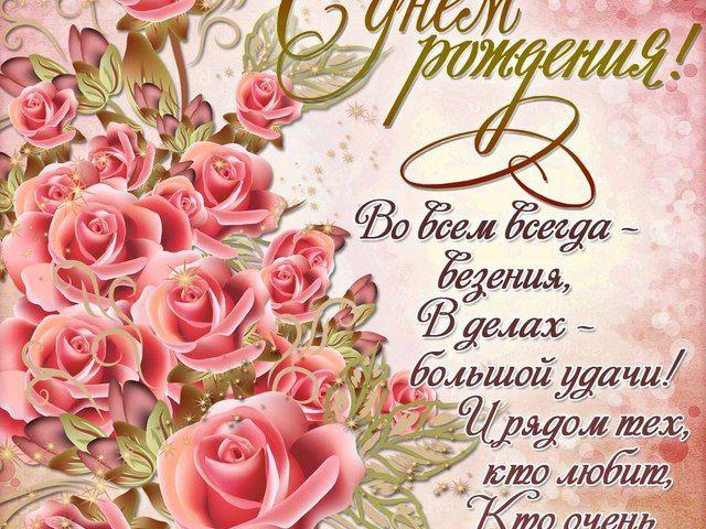 Z Dnem Narodzhennya Happy Birthday Images Happy Birthday Greetings Birthday Images