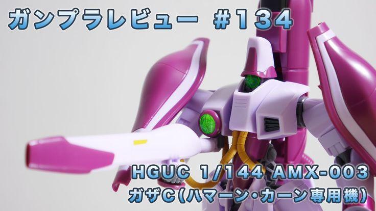 ガンプラレビュー#134 [HGUC 1/144 AMX-003 ガザC(ハマーン・カーン専用機)]
