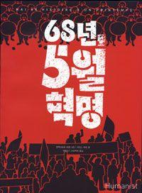 [68년, 5월 혁명] 7월14일은 프랑스혁명 기념일. 이겨본 경험이 있는 민중은 다시 또 이긴다.