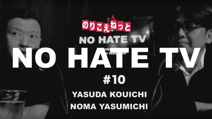20170221「NO HATE TV 第10回 ニュース女子 検証第4弾/大阪ヘイト幼稚園ほか」安田浩一×野間易通 - YouTube
