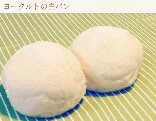 真っ白でふわふわ♪柔らか甘酸っぱいヨーグルトパンのレシピです♡ちょっとハードになりやすいライ麦パンも、ヨーグルトを配合することでしっとりソフトな仕上がりになったりします!不思議♪ということで、ヨーグルトパン&アレンジレシピご紹介☆
