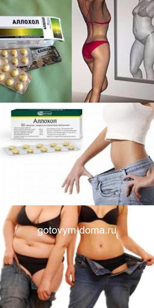 Можно ли похудеть принимая аллохол