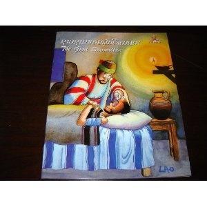 The Good Samaritan / English - Lao Bilingual Edition / Lao (Words of Wisdom) / Revised Common Langag  $7.99