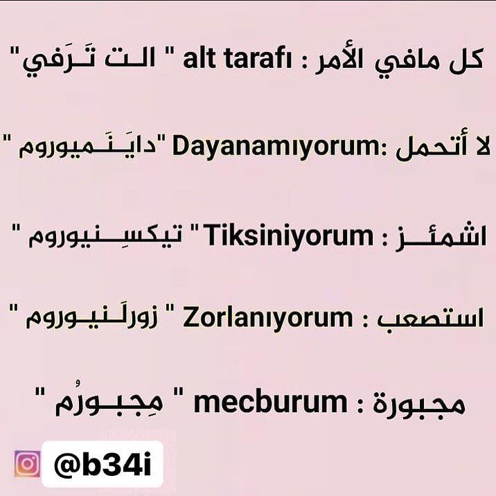 تعلم اللغة التركية On Instagram جمل مستخدمه تعلم تعلم التركية تعليم تعليم تركي العشق المر العش Turkish Language Sms Language Learn Turkish Language