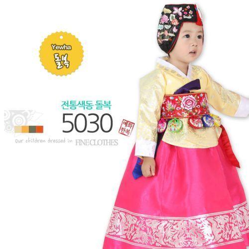 HANBOK Dolbok 1st birthday Korean infant traditional Ethnic Dress 5030 Baby kids #fairycloset #KoreantraditionalclothingHANBOK