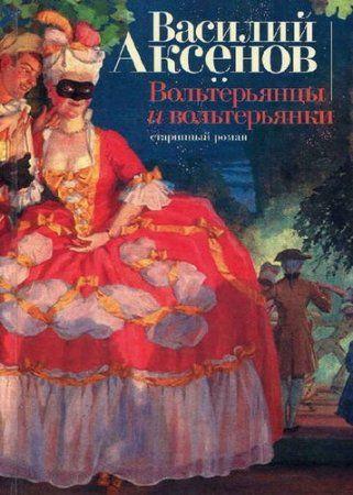 Василий Аксенов - Собрание сочинений - 150 произведений (1959 - 2016) FB2