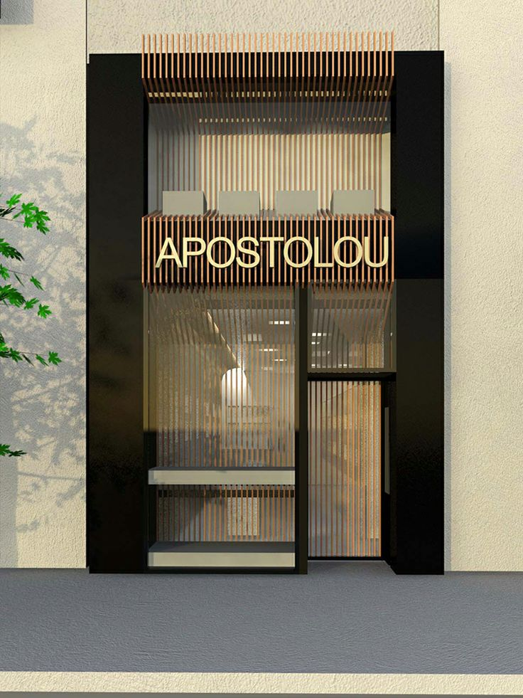 Jewellery shop, Piraeus