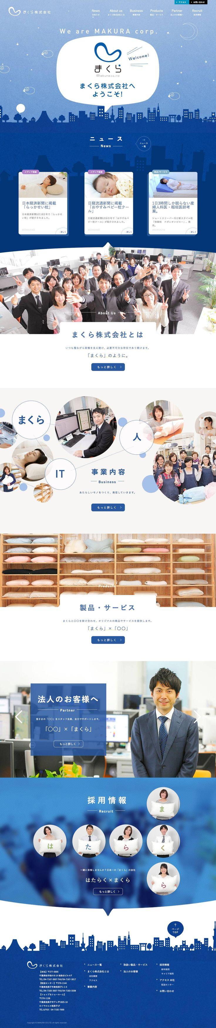 まくら株式会社のコーポレートサイト - デザインも素敵だけど、動作も凝ってる♡|Webdesign, design, Responsive, Corporate, Blue