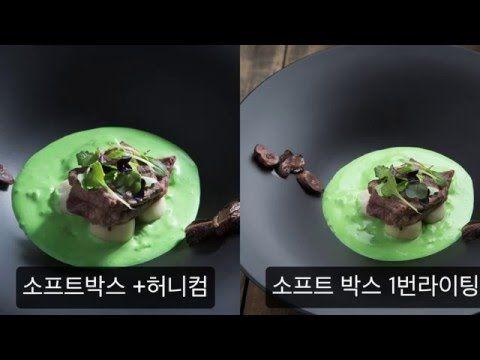 이미지 스쿨 2011강 요리 촬영역광 Food photography.