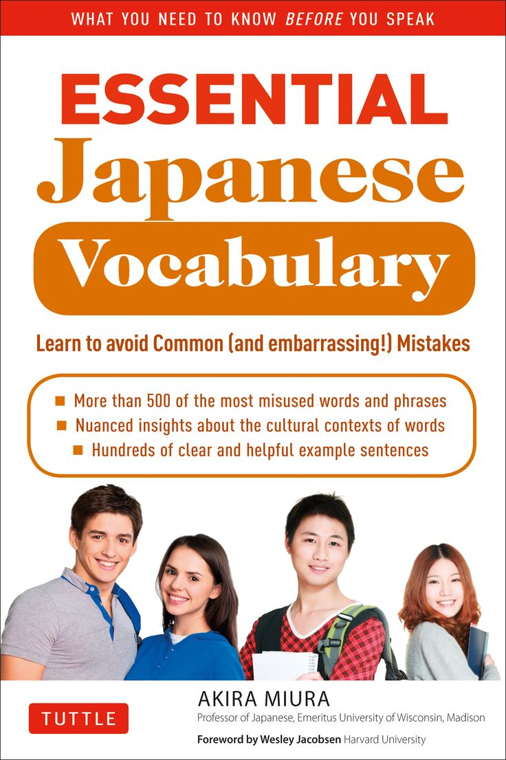 Essential Japanese Vocabulary teaches all the Japanese grammar you need to speak and understand simple spoken Japanese. Covering only what is essential, it provides and efficient way for learners who have limited time to gain basic proficiency and begin to communicate naturally with Japanese language speakers.