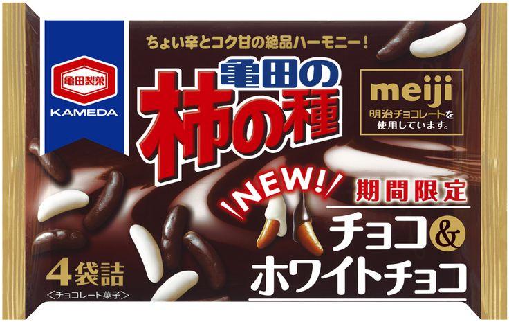 そりゃ旨いだろう!!  柿の種にホワイトチョコをコーティングした商品が「超」期間限定発売されるよ☆