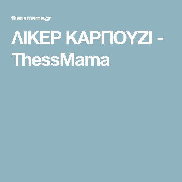 ΛΙΚΕΡ ΚΑΡΠΟΥΖΙ - ThessMama