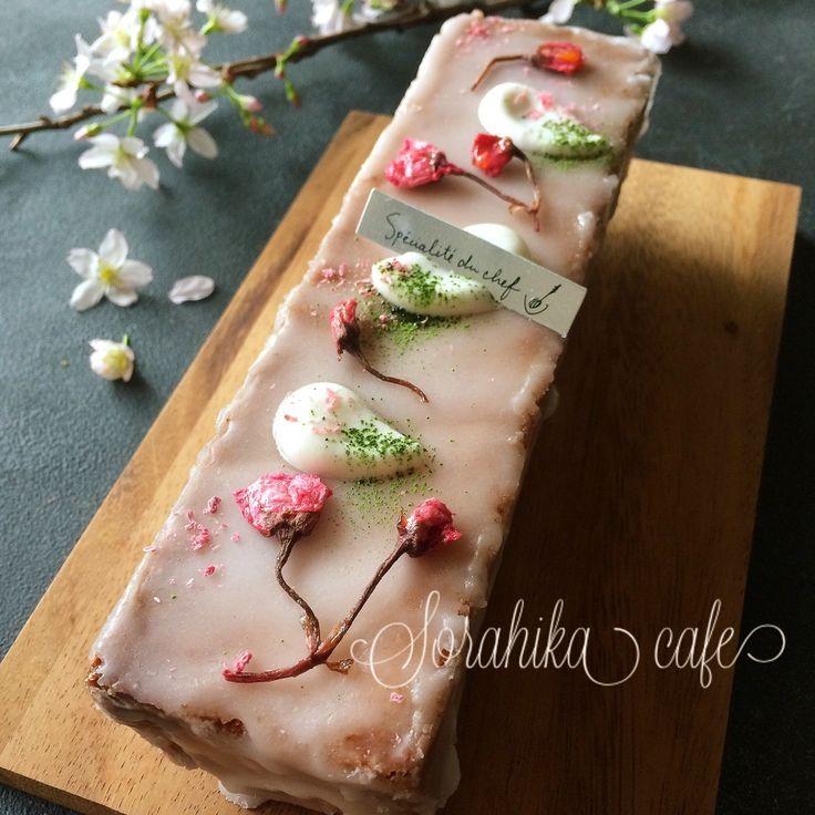 またまた桜スィーツを作りました♥  中に塩抜きした桜の花の塩漬けを刻んだものを混ぜてスリムパウンド型で焼きました♬*゜ 周りはウィークエンドシトロンみたいな 桜の風味をつけたグラスアローを。 めっちゃ香りがいいです~  まだまだ桜のマイブーム 続きそうです(*>ω<*)♡  ところで話しは変わりますが 先日お伝えしたようにうちのお姑さまが 現在入院生活してましてん。 昨日は一家揃って御見舞いに行きました♬  んで、夫が小言を言ってお姑さまが 全く聞いてないとゆー微笑ましい光景を (((uдu*)ゥンゥンと聞いておりましたら  夫が頼まれたモノを広げ始めた所で ん!?どでかい菓子パン2つ出てきやした。  お姑さまは、それを病室の冷蔵庫へ。 ちょい待ったー!!!!  あの?それは何ですのん? いつ食べるの?  夫「どぉしても持ってこい言うから。しかも5日も期限切れてるのに!!」  ヽ(ヽ゚ロ゚)ヒイィィィ!!!  ダメでしょーー( º言º)うらうら~ そんな食あたりなるー!! いや私も1日や2日なら ま、いっかなるけど5日って!!  お姑さまにやんわりと 看護師さんが困る...