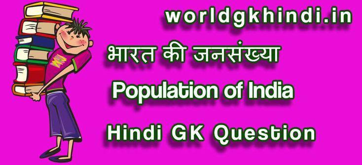 भारत की जनसंख्या Population of India GK Question - http://www.worldgkhindi.in/?p=1709