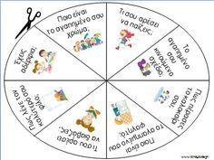 Ένα απλό και διασκεδαστικό παιχνίδι για τις πρώτες μέρες της σχολικής χρονιάς. Κατασκευάζεται εύκολα και γρήγορα και θα βοηθήσει τα...