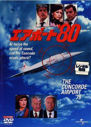 エアポート '80 THE CONCORDE AIRPORT '79 [レンタル落ち]…