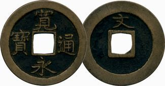 Japan 1668 1 Mon Kanei Tsuho Square Hole Copper Cash Coin with Bun Mint Mark for Edo (Tokyo) - Talisman Coins