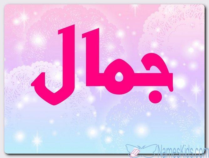 معنى اسم جمال وصفات حامل الاسم الحسن Gamal Jamal اسم جمال اسماء اسلامية Jamal