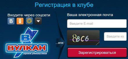 Вулкан игровые автоматы на деньги онлайн с моментальным выводом