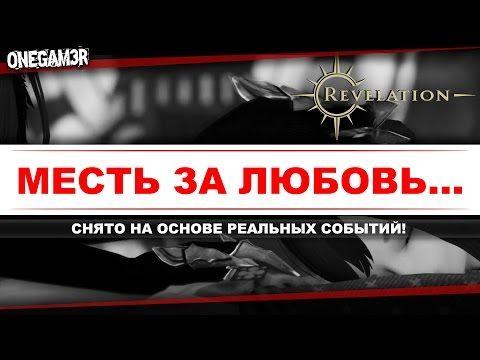 Revelation Online — Месть за любовь… — Revelation Online портал