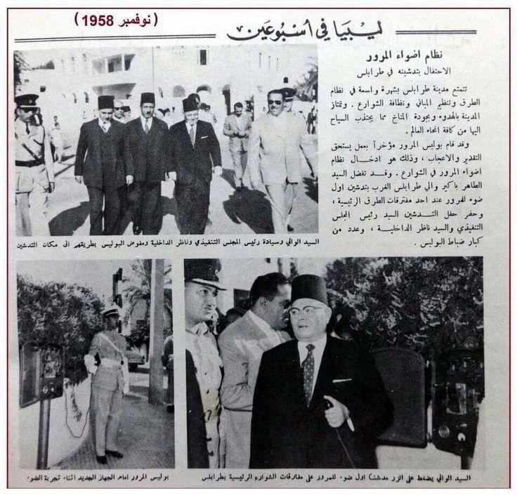 Pin By Hesham Algadi On Libyan Peppers Libya Libyan Tripoli
