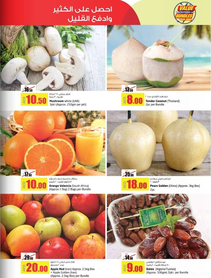 Fresh Fruits & Vegetables Offer @ Lulu      Stock up. Pay Low. Lulu's Value Bundles and more! Offer valid from 17th October till 25th October, 2016 Fresh Fruits & Vegetables Offer @ Lulu       (adsbygoogle = window.adsbygoogle || []).push();           (function(d) {         var params =         {             id:... #AppleRed #Dates #MushroomWhite #OrangeValencia #PearsGolden #TenderCoconut #Food/Grocery #FruitsVegetables #Lulu #UAEdeals #DubaiOffers #OffersUAE #Di