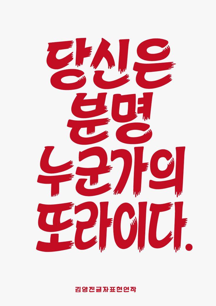 한글, 글자표현, 타이포그래피, 레터링 lettering